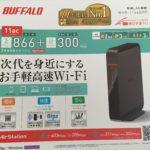アパート暮らしにおすすめの無線LANルーター(Wi-Fiルーター)