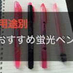 ちゃんと自分に合った蛍光ペン使ってる?用途別のおすすめ蛍光ペン!