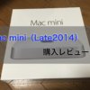 Mac mini(Late 2014)購入レビュー【本体編】