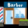 【1000円カット】1300円でカットしていただいた私の髪型